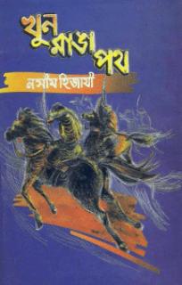 Khun Ranga Path by Naseem Hijazi bangla pdf download
