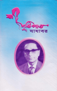 Dristipaat by Jajabor pdf download