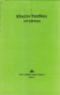 Itihasher Uttoradhikar pdf download