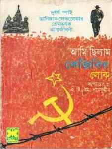 Ami Chilam Kgbr Lok