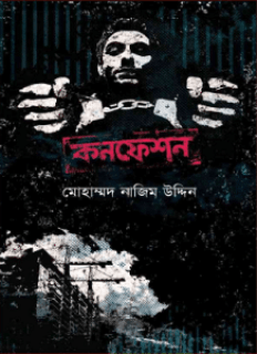 Confession by Mohammad Nazim Uddin bangla pdf download