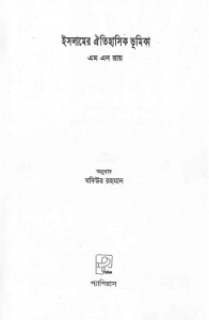 Islamer Oitihasik Bhumika by M N Roy bangla pdf download