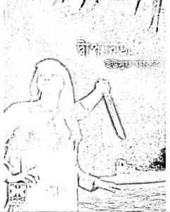Dweep Bibhishika