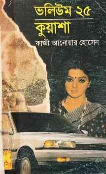 Kuasha Volume-251