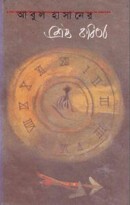 Read more about the article Abul Hasaner Shrestho Kobita ( আবুল হাসানের শ্রেষ্ঠ কবিতা )