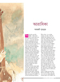 Aradhika bangla pdf download