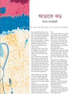 Arale Jhar pdf download