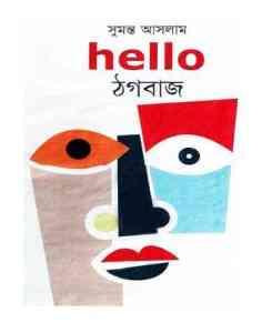 Hello Thogbaj