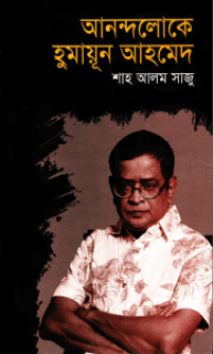 Annondo Loka Humayun Ahmed bangla pdf download