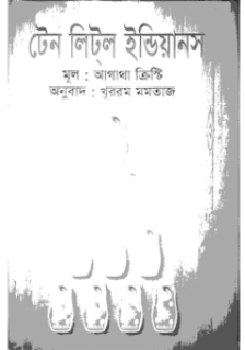 bangla onubad e book download