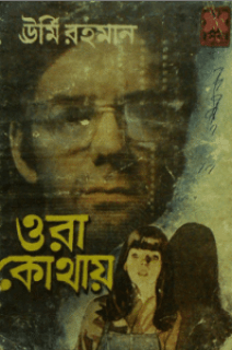 bangla onubad pdf download
