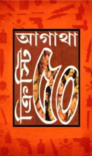 bangla onubad book download