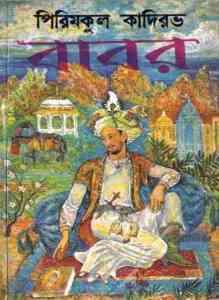 Babur Part 2