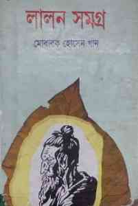 Read more about the article Lalon Samagra : Mobarak Hosen Khan ( মোবারক হোসেন খান : লালন সমগ্র )
