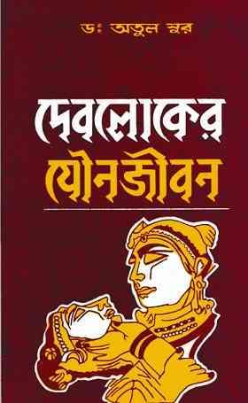 Debloker Jouno Jibon : Dr: Atul Sur Bangla Book ( দেবলোকের যৌন জীবন : ডঃ অতুল সুর ) { প্রাপ্ত বয়স্কদের জন্য }