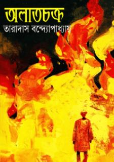 Alatchakra by Taradas Bandyopadhyay bengali pdf download