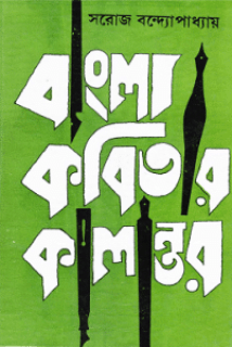 Bangla Kobitar Kalantar by Saroj Bandypadhyay, bangla kobita pdf