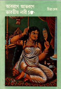 Read more about the article Abarane Abharane Bharatiya Nari : Chitra Deb Bangla Book – আবরণে আভরণে ভারতীয় নারী : চিত্রা দেব (প্রাপ্ত বয়স্কদের জন্য)