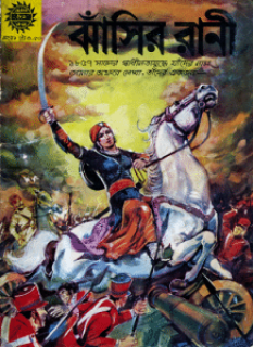 Jhansir Rani Bangla Comics pdf download