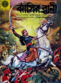Jhansir Rani Bangla Comics pdf download