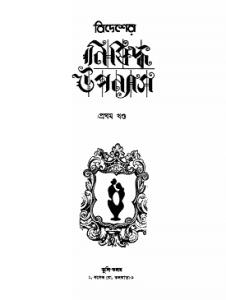 BIDESHER NISHIDDHA UPPANYAS - Bangla Book - বিদেশের নিষিদ্ধ উপন্যাস (প্রাপ্ত বয়স্কদের জন্য)