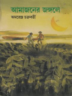 Amazon er Jongole by Amarendra Chakravorty bangla pdf download