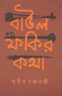 Baul Fakir Katha by Sudhir Chakraborty bangla pdf download