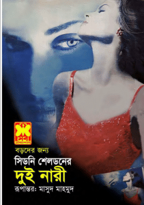 Read more about the article Dui Nari – Sidney Sheldon Bangla Book – দুই নারী – সিডনি শেলডন (প্রাপ্ত বয়স্কদের জন্য)
