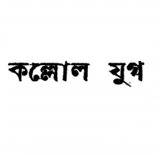 Kallol Yug by Achintya Kumar Sengupta - কল্লোল যুগ - অচিন্ত্যকুমার সেনগুপ্ত bengali pdf, bangla pdf