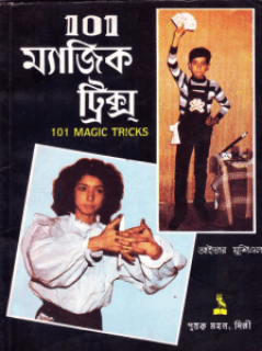 ম্যাজিক শেখার বই জাদু শেখার বই, book , Bangla pdf, bengali pdf ,bangla pdf, bangla bhuter golpo, Bangla PDF, Free ebooks download, bengali book pdf, bangla pdf book, bangla pdf book collection ,masud rana pdf, tin goyenda pdf , porokiya golpo