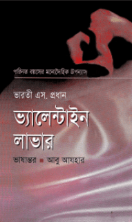Valentine Lover Bangla Pdf by Abu Azhar download ,18+ Adult Bangla Book, bangla pdf, bangla bhuter golpo, Bangla PDF, Free ebooks download, bengali book pdf, bangla pdf book, bangla pdf book collection ,masud rana pdf, tin goyenda pdf , porokiya golpo, Abu Azhar books pdf