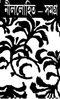 Nillohit Samagra 3 by Sunil Gangopadhyay Bangla pdf, bengali pdf ,bangla pdf, bangla bhuter golpo, Bangla PDF, Free ebooks download, bengali book pdf, bangla pdf book, bangla pdf book collection ,masud rana pdf, tin goyenda pdf , porokiya golpo, Sunil Gangopadhyay books pdf download