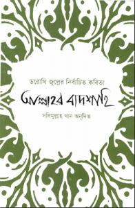 Read more about the article Allahr Badshahi – Dorothy zolle – আল্লাহর বাদশাহি – ডরোথি জুল্লে