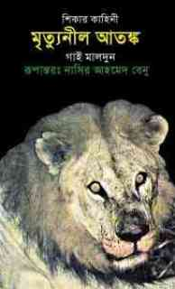 Mrityuneel Atonko by Guy Muldoon - মৃত্যুনীল আতঙ্ক pdf, বাংলা অনুবাদ ,bangla bhuter golpo, Bangla PDF, Free ebooks download, bengali book pdf, bangla pdf book, bangla pdf book
