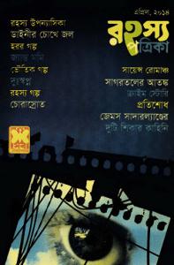 Read more about the article Rahasya Patrika April 2014 – রহস্য পত্রিকা এপ্রিল ২০১৪ – বাংলা ম্যাগাজিন