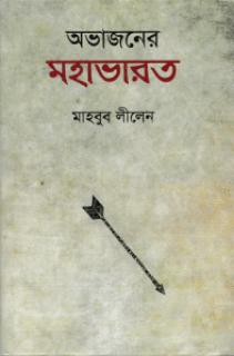 Ovajaner Mohavarot by Mahbub Lilen, bangla pdf, bengali pdf, bangla pdf download