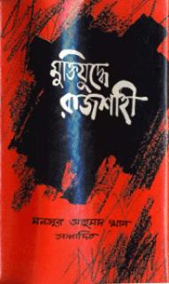 Muktijuddhe Rajshahi - Mansur Ahamad Khan - মুক্তিযুদ্ধে রাজশাহী - মনসুর আহমদ খান, bangla pdf, mukti judder boi, মুক্তিযুদ্ধের বই পিডিএফ