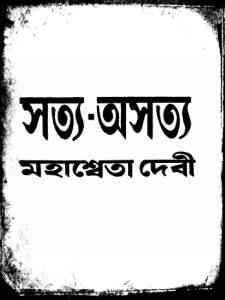 Read more about the article Satya Asatya – Mahasweta Devi – সত্য – অসত্য – মহাশ্বেতা দেবী – Bengali Book Pdf