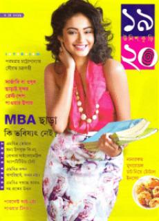 Unish Kuri 4th May 2016 Bangla Magazine Pdf - উনিশ কুড়ি ৪ মে ২০১৬ - বাংলা ম্যাগাজিন bangla pdf, bengali pdf download, বাংলা ম্যাগাজিন