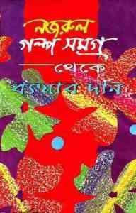 Read more about the article Byethar Daan : kazi Nazrul Islam ( কাজী নজরুল ইসলাম : ব্যথার দান )