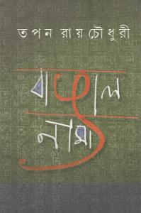 Read more about the article Bangalnama – Tapan Roychowdhury – বাঙালনাম – তপন রায় চোধুরী