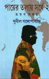 Payer Talay Sarshe by Sunil Gangopadhyay Bangla pdf, bengali pdf ,bangla pdf, bangla bhuter golpo, Bangla PDF, Free ebooks download, bengali book pdf, bangla pdf book, bangla pdf book collection ,masud rana pdf, tin goyenda pdf , porokiya golpo, Sunil Gangopadhyay books pdf download