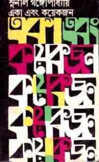 Eka Ebong Koyekjon by Sunil Gangopadhyay Bangla pdf,  bengali pdf ,bangla pdf, bangla bhuter golpo, Bangla PDF, Free ebooks download, bengali book pdf, bangla pdf book, bangla pdf book collection ,masud rana pdf, tin goyenda pdf , porokiya golpo, Sunil Gangopadhyay books pdf download