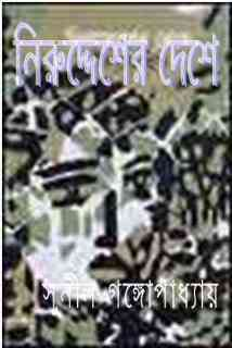 Niruddesher Deshe by Sunil Gangopadhyay Bangla pdf, bengali pdf ,bangla pdf, bangla bhuter golpo, Bangla PDF, Free ebooks download, bengali book pdf, bangla pdf book, bangla pdf book collection ,masud rana pdf, tin goyenda pdf , porokiya golpo, Sunil Gangopadhyay books pdf download
