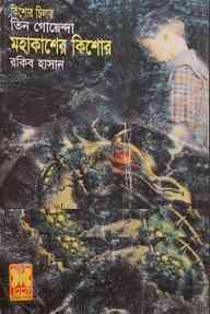 Read more about the article Mahakasher Kishor : TIN GOYENDA ( তিন গোয়েন্দা : মহাকাশের কিশোর )