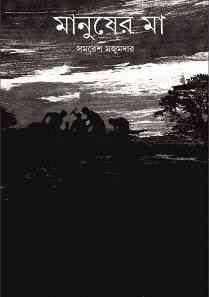 Read more about the article Manusher Maa : Samoresh Majumder ( সমরেশ মজুমদার : মানুষের মা )