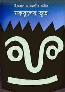 Read more about the article Mokbuler Bhoot : Bhoot Er Golpo ( ভুতের গল্প : মকবুলের ভূত )