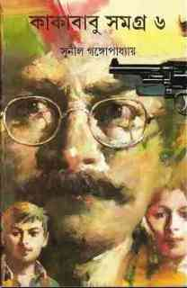 Kakababu Samagra Vol by Sunil Gangopadhyay Bangla pdf, bengali pdf ,bangla pdf, bangla bhuter golpo, Bangla PDF, Free ebooks download, bengali book pdf, bangla pdf book, bangla pdf book collection ,masud rana pdf, tin goyenda pdf , porokiya golpo, Sunil Gangopadhyay books pdf download