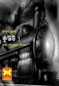 Read more about the article Kuu : MASUD RANA ( মাসুদ রানা : কুউউ )