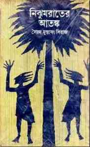 Read more about the article Nijhum Rater Atonko By Syed Mustafa Siraj ( সৈয়দ মুস্তাফা সিরাজ : নিঝুম রাতের আতঙ্ক )